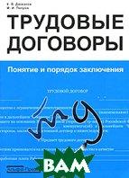 Трудовые договоры: понятие и порядок заключения  Дюжаков К.В., Петров М.И. купить