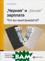 `Черная` и `белая` зарплата. Что вы выигрываете. 2-е издание  Ковалева Г.Б. купить