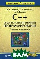 C++. Объектно-ориентированное программирование. Задачи и упражнения   Лаптев В. В., Морозов А. В., Бокова А. В. купить