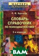 Словарь-справочник по психодиагностике. 3-е издание  Бурлачук Л. Ф. купить
