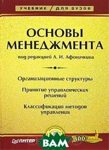 Основы менеджмента. Учебник для вузов   Афоничкин А. И. купить