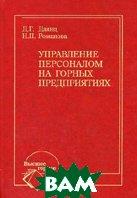 Управление персоналом на горных предприятиях. 3-е издание  Романова Н.П., Даянц Д.Г. купить