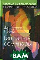 Гештальт-семинары. Серия `Современная психология: теория и практика` / Gestalt Therapy Verbatim  Фредерик Перлз / F. Perls купить