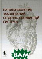 Патофизиология заболеваний сердечно-сосудистой системы. 2-е издание  Лилли Л. купить