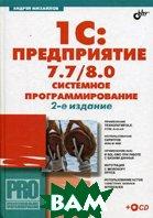 1C: Предприятие 7.7/8.0: системное программирование. 2-е издание  Михайлов А.В. купить