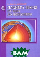 Планета Земля. От ядра до ионосферы  В. Е. Хаин, Н. В. Короновский купить