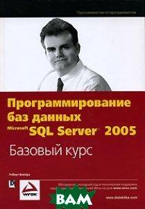 Программирование баз данных Microsoft SQL Server 2005. Базовый курс / Beginning Microsoft SQL Server 2005 Programming   Роберт Виейра / Robert Vieira  купить