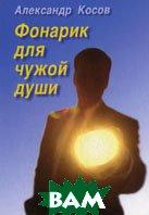 Фонарик для чужой души  Косов А.В. купить