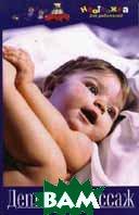Детский массаж. 2-е издание  Максимова А. купить