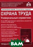 Охрана труда. Универсальный справочник. 2-е издание  Касьянова Г.Ю. купить