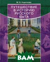 Путешествие в историю русского быта. 2-е издание  Короткова М.В. купить