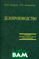 Делопроизводство (документационное обеспечение управления). 4-е издание  Басаков М.И. купить