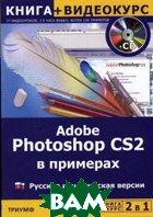 2 в 1: Adobe Photoshop CS2 в примерах  Архипов А.К. купить