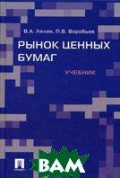 Рынок ценных бумаг: 2-е изд., перераб. и доп  Лялин В.А., Воровьев П.В. купить