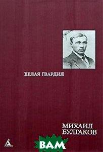 Белая гвардия  Михаил Булгаков купить