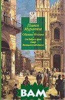 Образы Италии: В 3-х томах  Муратов П. купить