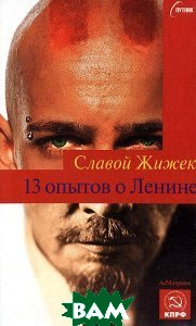 13 опытов о Ленине. Серия `Спутник`  Славой Жижек купить