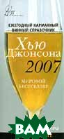 Ежегодный карманный винный справочник 2007  Хью Джонсон купить