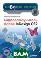Видеосамоучитель Adobe InDesign CS2 (+CD)   Завгородний В. Г. купить