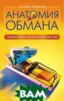 Анатомия обмана. Энциклопедия мошенничества    купить