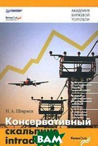 Консервативный скальпинг intraday   Ширяев Н. А. купить