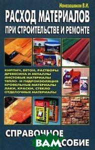 Расход материалов при строительстве и ремонте  Наназашвили В. купить