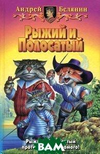 Рыжий и Полосатый. Авторский сборник  Андрей Белянин купить