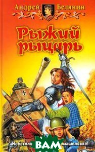 Рыжий рыцарь  Андрей Белянин купить
