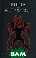 Книга об Антихристе. Серия `Александрийская библиотека`  Антология купить