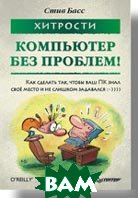 Хитрости. Компьютер без проблем! 2-е изд. / PC Annoyances, 2-nd edition 