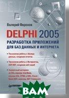 Delphi 2005. Разработка приложений для баз данных и Интернета   Фаронов В. В. купить
