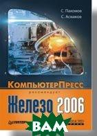 Железо 2006  Пахомов С. О., Асмаков С. В. купить
