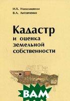 Кадастр и оценка земельной собственности  Литовченко В.А., Наназашвили И.Х. купить