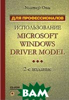 Использование Microsoft Windows Driver Model. 2-е изд. (+CD). Для профессионалов / Programming the Microsoft Driver Model, Second Edition 