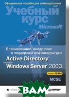 Планирование, внедрение и поддержка инфраструктуры Active Directory Windows Server 2003 (+CD) / Planning, Implementing, and Maintaining Windows Server 2003 Active Directory Infrastructure 