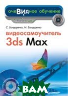 Видеосамоучитель 3ds Max (+DVD)   Бондаренко С. В., Бондаренко М. Ю. купить