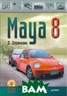 Maya 8  (+CD)   Д.Деракшани купить