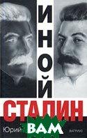 Иной Сталин  Юрий Жуков  купить