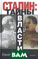 Сталин. Тайны власти  Жуков Ю. купить