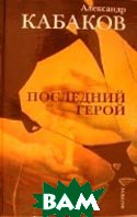 Последний герой  Кабаков А. А. купить