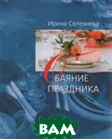 Обаяние праздника  Селезнева И. купить
