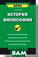 История философии. Краткий курс   Орлов С. В. купить