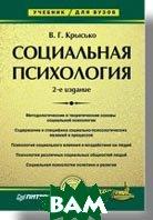 Социальная психология: Учебник для вузов. 2-е изд.  Крысько В. Г. купить