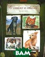 Рассказы и стихи о кошках и собаках   купить