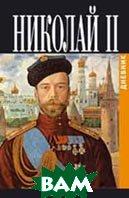 Николай II. Дневник.   купить