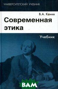 Современная этика: Учебник. 4-е издание  Канке В.А. купить