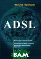 ADSL  Горальски В, купить