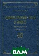 Административное право и процесс. Полный курс. 2-е издание  Тихомиров Ю.А. купить
