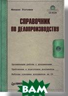 Справочник по делопроизводству (+ CD)   Рогожин М. Ю. купить