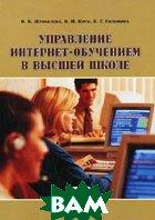 Управление Интернет-обучением в высшей школе. 2-е издание  Журавлева О.Б., Крук Б.И., Соломина Е.Г. купить